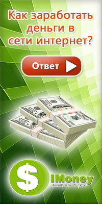 IMONEY - Заработок в сети интернет